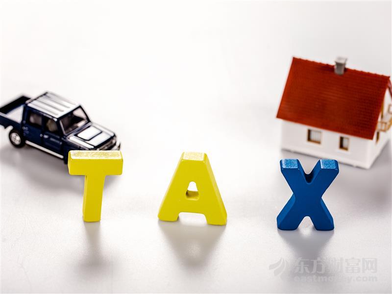 万亿级消费税启动立法 延续现行制度授权国务院调整税率