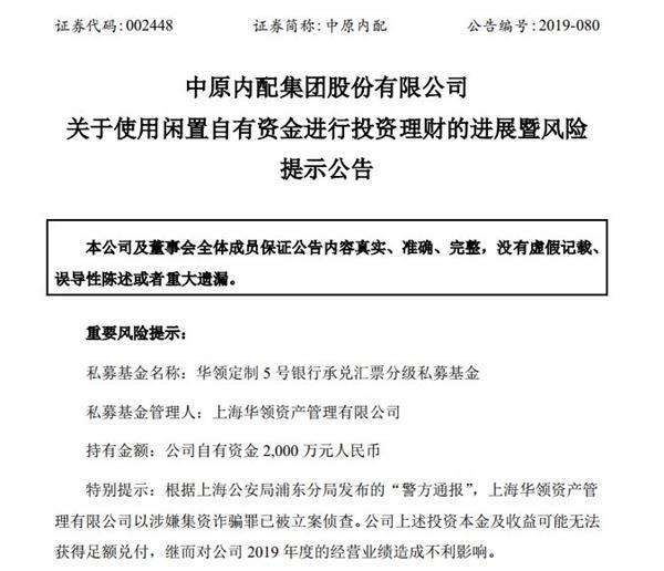 """宁夏葡萄酒网:上市公司理财又""""爆雷"""" 近4亿本金悬了!这三家公司一连中招 以至连踩三雷!"""