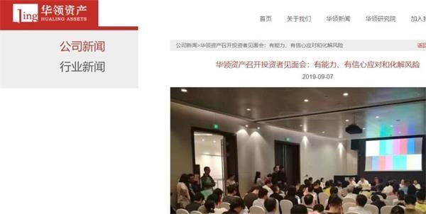 """宁夏葡萄酒网:上市公司理财又""""爆雷"""" 近4亿本金悬了!这三家公司一连中招 以至连踩三雷!  1 第5张"""