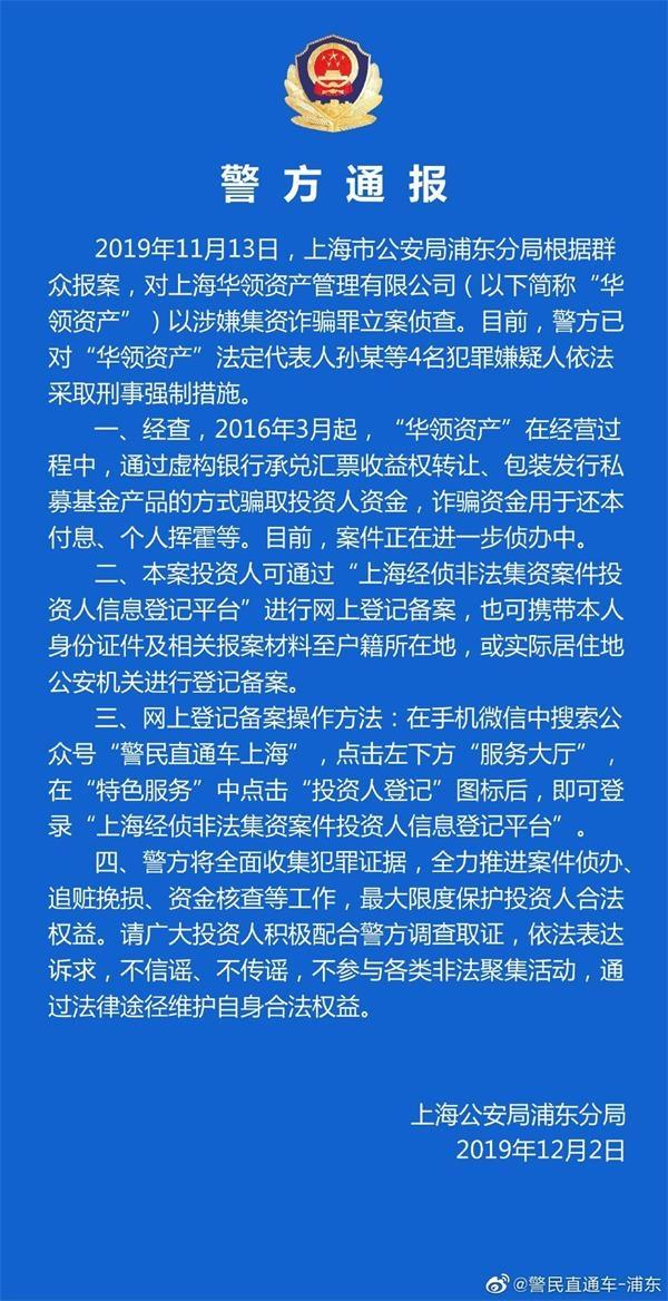 """宁夏葡萄酒网:上市公司理财又""""爆雷"""" 近4亿本金悬了!这三家公司一连中招 以至连踩三雷!  1 第3张"""