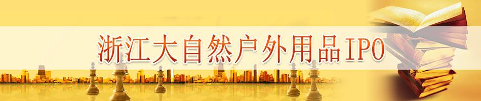 浙江大自然户外用品IPO