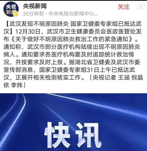 武汉发现不明原因肺炎 国家卫健委专家组抵达武汉 A股抗流感概念挺身而出
