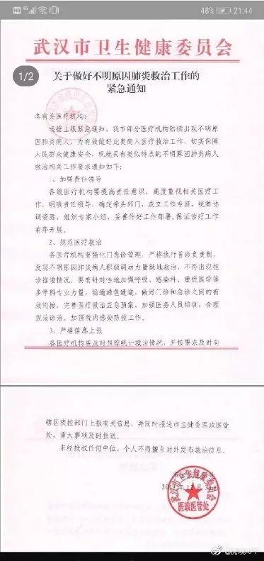 武汉27例肺炎原因不明暂不断定是SARS!这类A股暴涨 专家刚刚回应