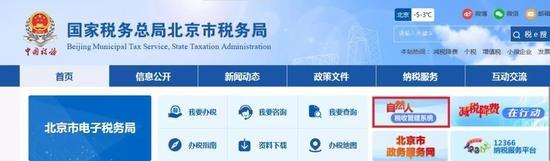 截自国家税务总局北京市税务局官网