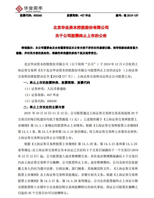 禁止上班时间炒股的规定,中兴通讯将复牌:时间订于13日美国禁令中止