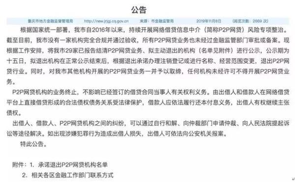 皇冠线路:P2P周全封杀 四川脱手了:悉数取消!更惨的是 警方喊