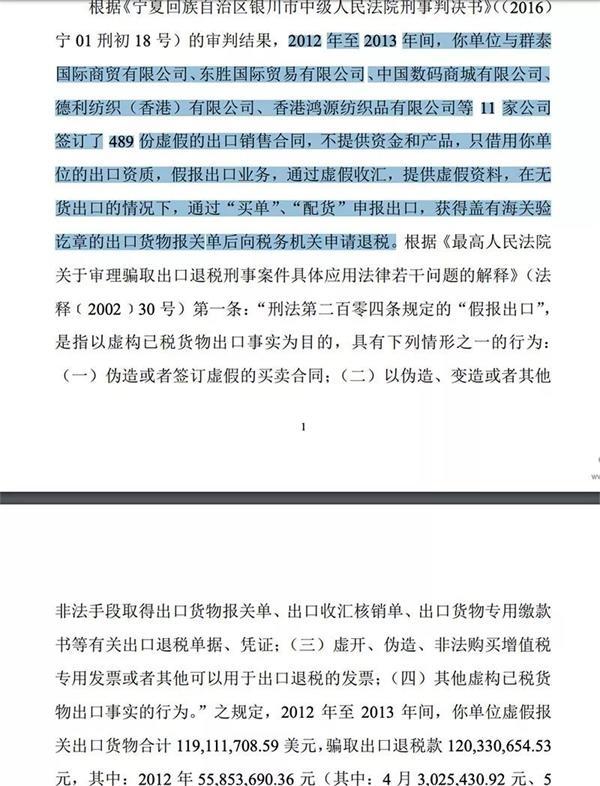 """龙净环保股吧_昔日宁夏""""羊绒首富""""今安在?这家造假、骗税的上市公司又遇神秘接盘方插图(6)"""