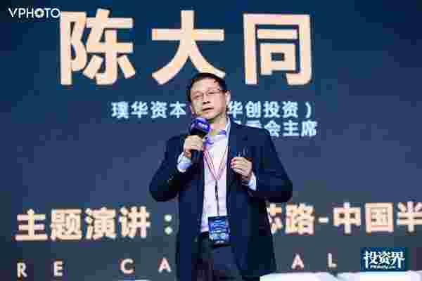 陈大同:中国半导体将迎来黄金十年,但我们必须做好长期而艰巨的心理准备