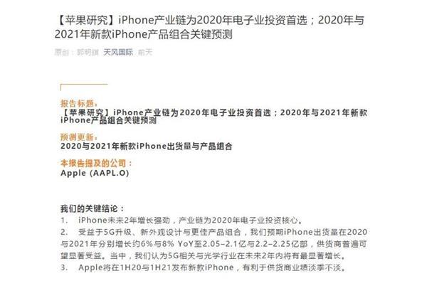 新皇冠官网app下载:据爆料苹果来岁