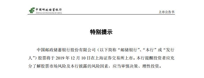 邮储银行:公司股票12月10日上市 控股股东拟增持不低于25亿元