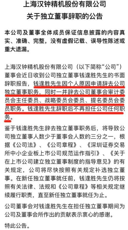 """皇冠代理app:""""钱传授""""请辞独董职务!上财名师性骚扰疑案新进"""