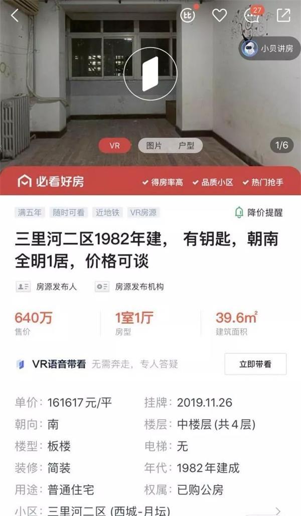 """申博app:大户型直降100万元!北京房价阅历""""最长下滑周期"""""""