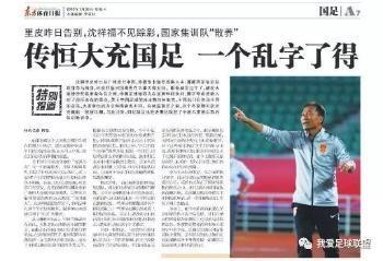 图说:恒大在中国足坛一直长袖善舞。