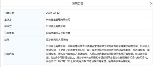 """至少4家公募涉丹东港债券违约 """"踩雷""""金额超4.5亿"""