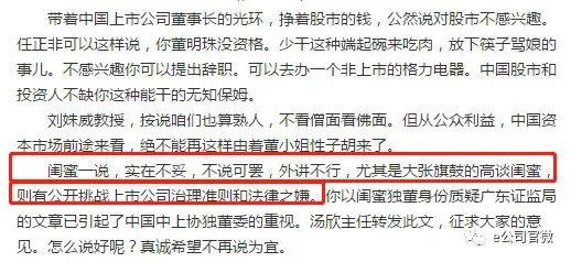 """""""闺蜜""""独董引争议!专访清华大学汤欣教授:是否合适关键看""""独立性"""""""