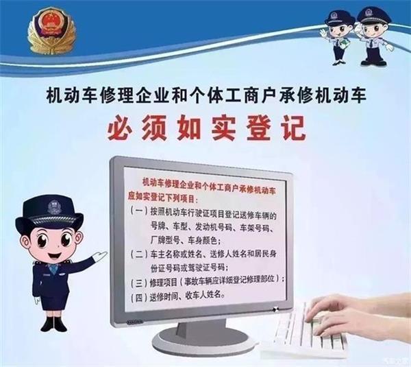 广东正式推出机动车维修实名登记制度 降低涉车违法犯罪