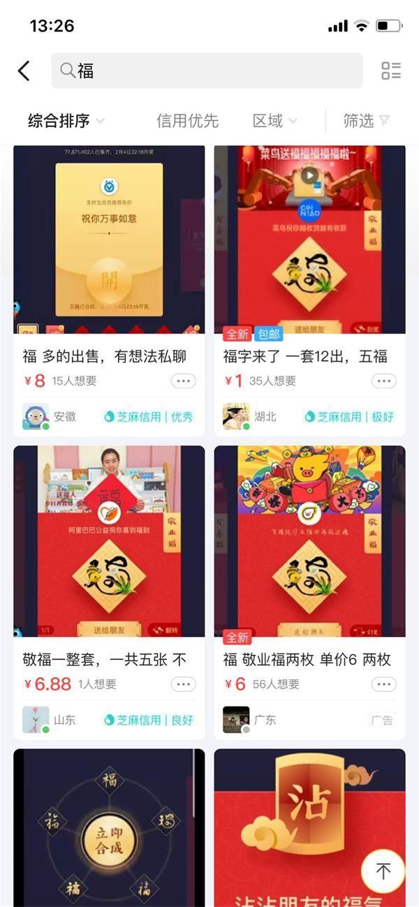 福卡倒卖红火 花花卡被炒到35元 支付宝提示谨防诈骗