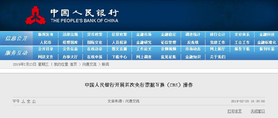 中国人民银行开展首次央行票据互换(CBS)操作