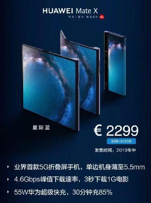 视频回放:华为发布5G折叠屏手机 价格2299欧元