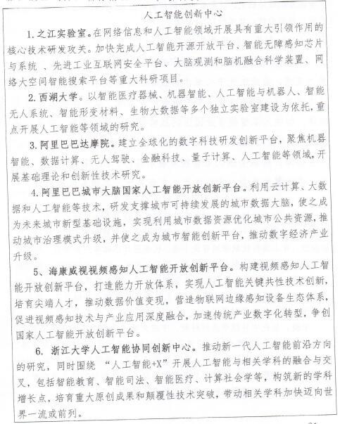 亚博:浙江七大人工智能创新中心盘点 之江实验室等上榜