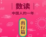 [新年特刊]数读中国人的一年