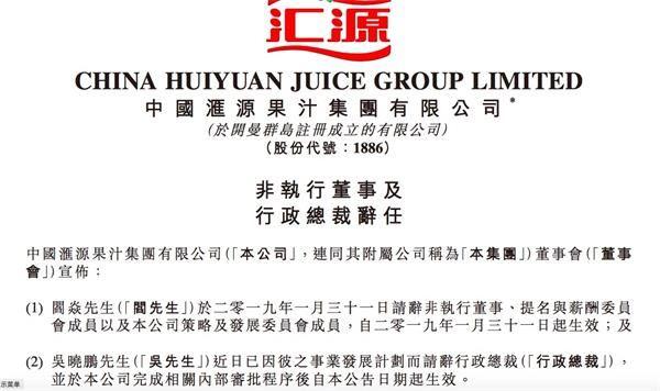 申博官网:汇源22天6名高管辞职 行政总裁吴晓鹏上任半年就离开