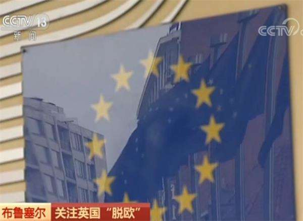 """欧盟回绝英国重启""""脱欧""""谈判要求"""
