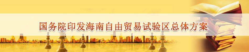 国务院印发海南自由贸易试验区总体方案