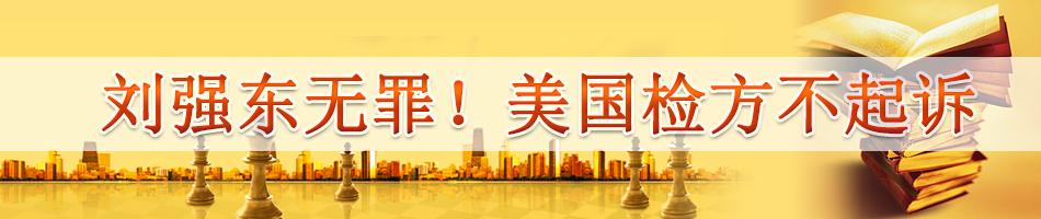 刘强东无罪!美国检方不起诉