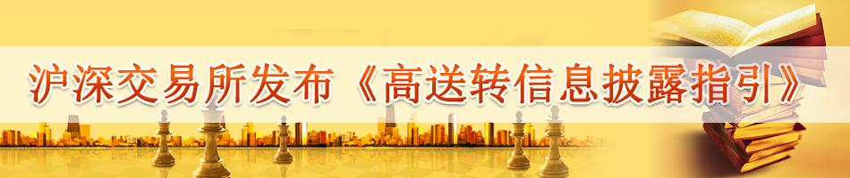 沪深交易所发布《上市公司高送转信息披露指引》
