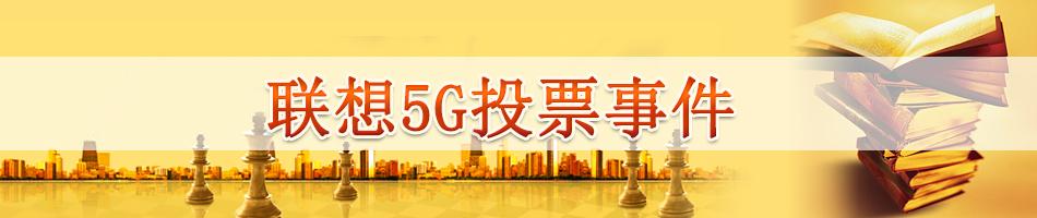 联想5G投票事件