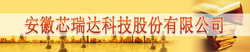 安徽芯瑞达科技股份有限公司