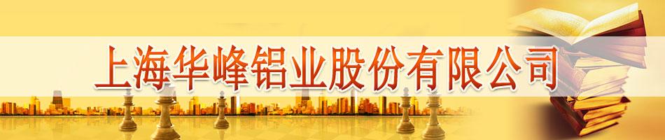 上海华峰铝业股份有限公司