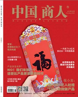 中国商人2019.02期