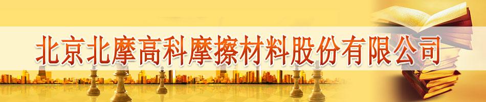 北京北摩高科摩擦材料股份有限公司