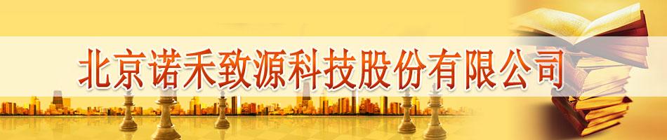 北京诺禾致源科技股份有限公司