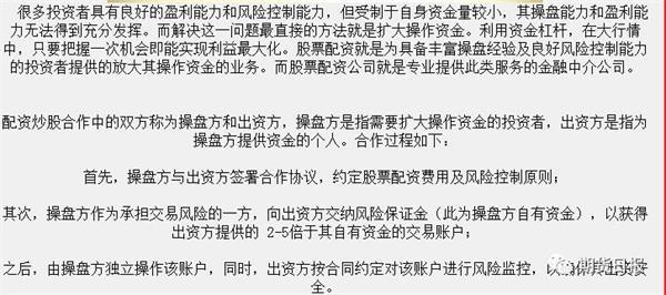"""期货配资公司诈骗案:男子配资炒非法期货巨亏500万 这个""""智商税""""有点贵"""
