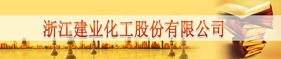 浙江建业化工股份有限公司