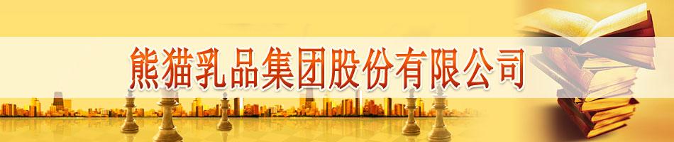 熊猫乳品集团股份有限公司