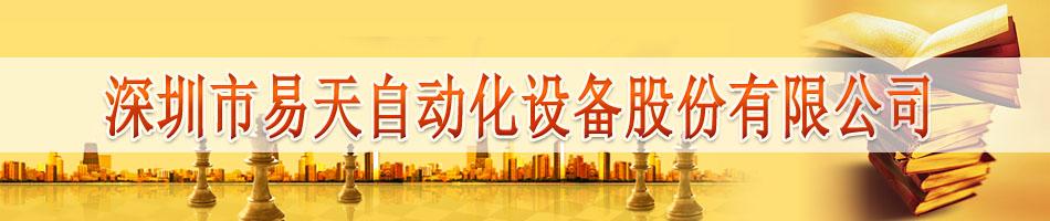 深圳市易天自动化设备股份有限公司