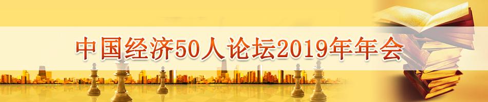 中國經濟50人論壇2019年年會