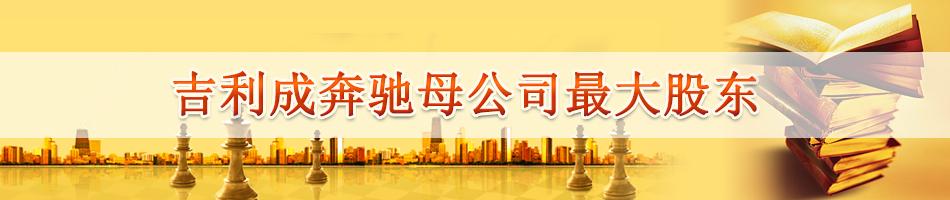 吉利成奔驰母公司最大股东