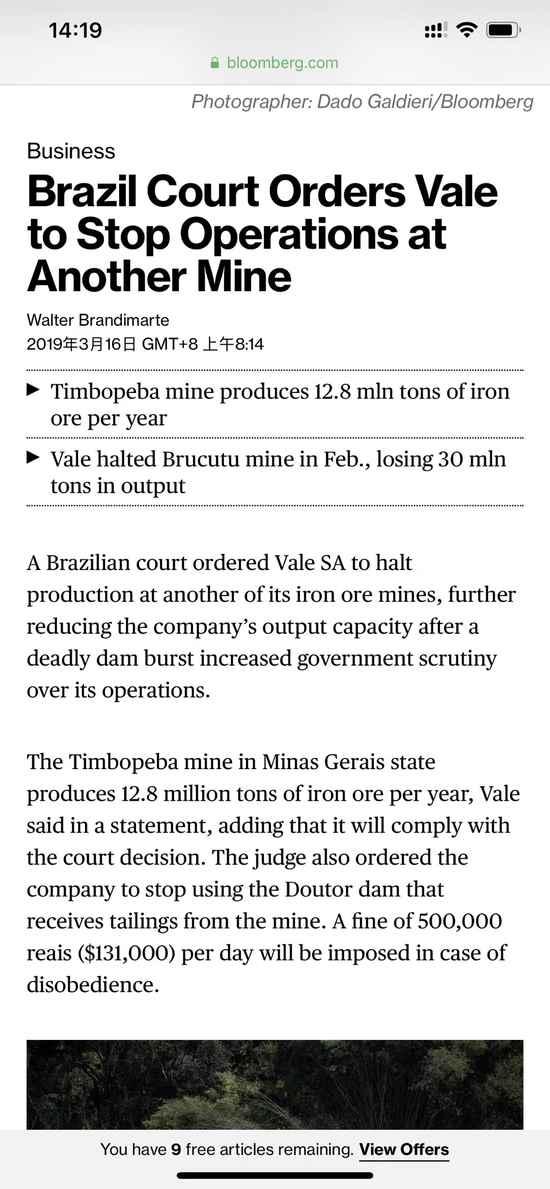 巴西法院宣布关停淡水河谷一矿山 影响产量1280万吨