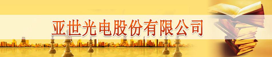 亚世光电股份IPO