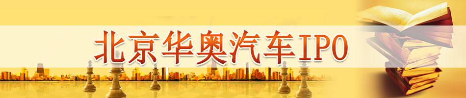 北京华奥汽车IPO