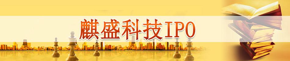 麒盛科技IPO