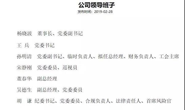 """长江财险副总经理未经批复上岗  """"资质不符""""被否"""