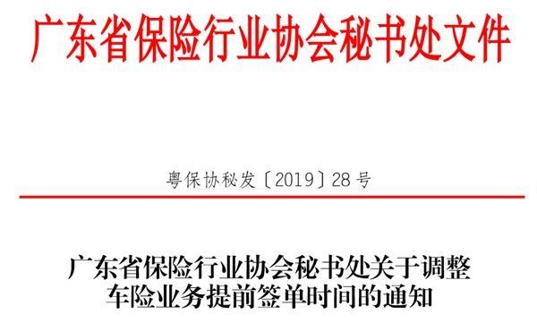 保单提前续保时间调整为30天,广东车险电销要凉凉?