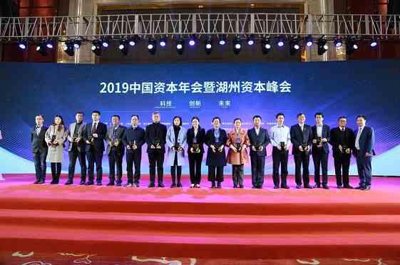 中国资本竞争力领先区县颁奖现场