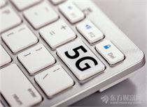 三大运营商慎对5G投资:G是机会 5是让你捂紧口袋